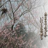 『高き愛の巢』の画像