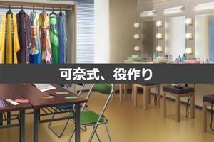 【ミリマス】可奈アイドルエピソード「可奈式、役作り」まとめ