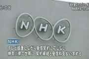 NHK「公共メディアへ」 ネット・受信料、本格検討 経営計画判明