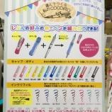 『カスタマイズ筆ペンのご紹介』の画像