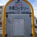 『【沖縄観光】ひめゆりの塔  ---空港からバスでの行き方---』の画像