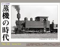 『蒸機の時代 No.55 3月20日(木)発売』の画像