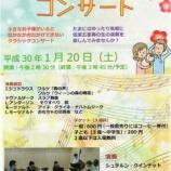 『戸田市立上戸田地域交流センターあいパルで2つの音楽コンサート1月20日(土)開催(午後2時半から・午後6時から)』の画像