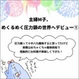 『主婦M子、めくるめく圧力鍋の世界へデビュー①』の画像