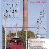 『◆夏の鉄道展「炭鉱電車と九州の鉄道」のご案内』の画像