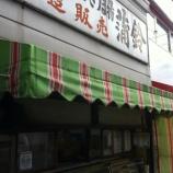 『戸田市本町通りのさつま揚げの「蒲鈴」さん 営業再開!』の画像