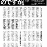 『百田尚樹さんに40年の絆がわかるのですか ーサンデー毎日2015年』の画像