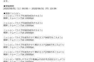 【ミリシタ】「スペシャルトレーニング応援キャンペーン」開催!