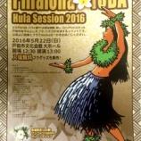 『ピリアロハ戸田フラセッション2016 《入場無料》5月22日戸田市文化会館で開催』の画像