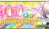 『売上日本一ソシャゲFGOがリリースから1400日ですってよ奥さん!』の画像