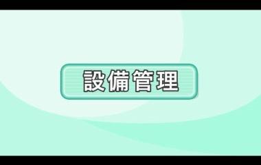 『ビルメンと業界紹介の動画byビルメン協会』の画像