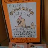『明日は上戸田商店会でハロウィンイベントが開催されます』の画像