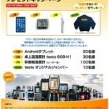 『【キャンペーン】テストー60周年記念プレゼントキャンペーン【測定機器】』の画像