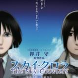 『スカイ・クロラ The Sky Crawlers ジャパンプレミア』の画像