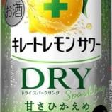 『【数量限定】甘さ控えめで食事にもあう今だけの「サッポロ キレートレモンサワーDRY Sparkling」』の画像