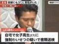 TOKIOの山口達也 女性2人のほかにもう1人男性がいたことが判明 嘘の会見になんの意味が?