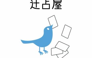 『ブログ引っ越しのお知らせ』の画像