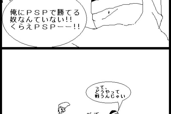 パラパラ 漫画 ネタ