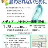 『戸田市講座「震災情報デマに惑わされないために」1月28日開催』の画像