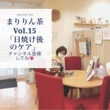 『まりりん先生の薬膳茶レッスン(15)「日焼け後対策の薬膳茶」』の画像
