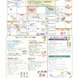 『【ファンズガーデン】2018年7月のカレンダー』の画像