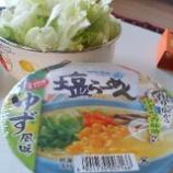 『『今だけ柚子風味』を発見!』の画像