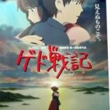 『【ジブリ速報!】宮崎吾朗監督がNHKで新作アニメを監督決定!次回作タイトルは『山賊の娘ローニャ』』の画像