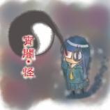 『コミティア111で「宵闇・怪」CDだします予定』の画像