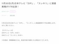 【日向坂46】明日、「ZIP!」、「スッキリ」に渡邉美穂がVTR出演!!何事だ!!?
