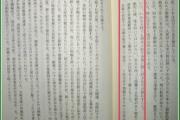 韓国「火器管制レーダーでロックされたら大騒ぎし叫ぶはずだ 自衛隊員は落ちついており、嘘だとわかる