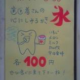 『7月31日(土)戸田サクラ歯科さんで夏の風物詩「心にしみるかき氷」販売開催です!』の画像