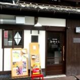 『JAL×はんつ遠藤コラボ企画【福岡編2】3日め・酒舗(みねとこ)』の画像