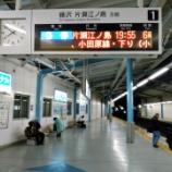 『小田急線(その3) 夕ラッシュ時・代々木上原から湘南台まで乗車体験』の画像