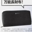 【速報】Mono Max (モノ・マックス) 2020年 11月号 《特別付録》 ナノ・ユニバース カードがたっぷり入る!長財布