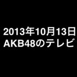 大島優子出演・新ドラマ「安堂ロイド」など、2013年10月13日のAKB48関連のテレビ