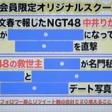『【速報】NGT48中井りかに文春砲が確定!!!!!!!!』の画像