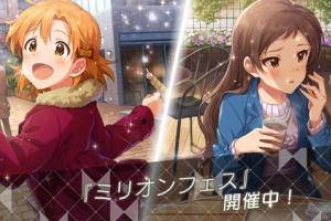 【ミリシタ】「ミリオンフェス」開催!&「メリー」の「デュオライブ」が実装!&10連が1日1回無料!