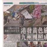 『【熊本地震】香港地元紙の反応は』の画像