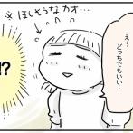 すーさん人生何周目?②【遠慮する幼児】