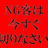 『NG客は今すぐ切りなさい!ブロック&出禁で売り上げがアップする?』の画像