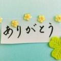 2007年3月9日は、「ありがとうの日」