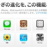 『iOS5のリリースは10/12、iPhone4S買わずに基本ソフト更新で十分かも【湯川】』の画像