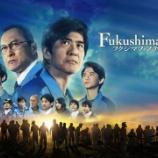 『フクシマ50で伊崎モデルは実在するのか東日本大震災報道されない写真がやばい』の画像