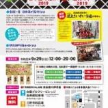 『【イベント】10月1日日本酒の日に「全国一斉 日本酒で乾杯!」』の画像