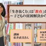 『生き抜く力は教育が育てる!日本の貧困問題を解決しよう!』の画像