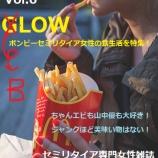 『リタイア専門女性雑誌BelowVol.6一年振りに発売』の画像