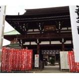 『ドラゴンイヤーに「龍泉寺」へ参拝に行きました。』の画像
