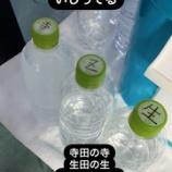 『『全ツ2021@愛知2日目』山崎怜奈、マネージャーにいじられるwwwwww【乃木坂46】』の画像