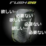 『RUSH28が欲しい気持ちを抑えるために今のザックの良さを改めて確認してみる。』の画像