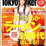 『【雑誌】東京ウォーカー』の画像